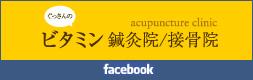ぐっさんのビタミン鍼灸院/接骨院Facebook