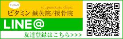 ぐっさんのビタミン鍼灸院/接骨院LINE@